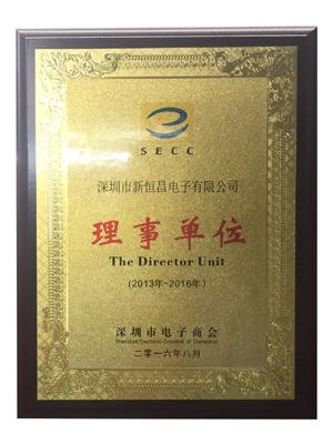 祝贺新恒昌电子成为深圳电子商会理事单位
